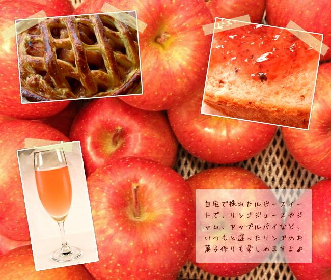 リンゴ ルビースイート 3